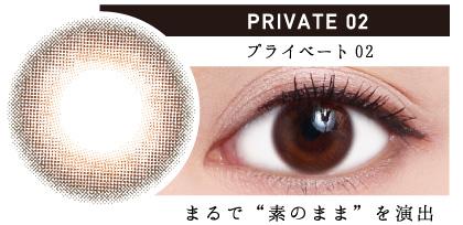 PRIVATE02 モテカラコン