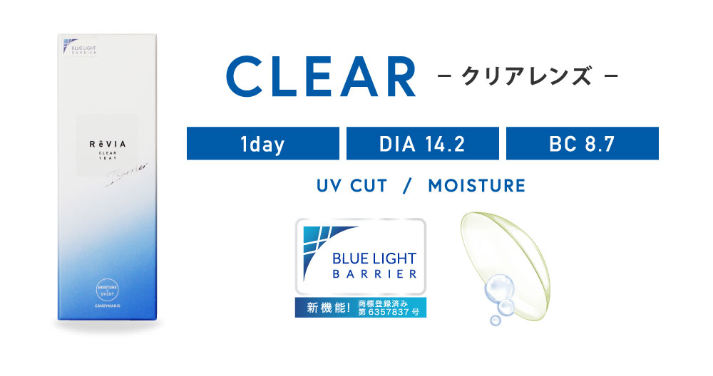 CLEAR クリアレンズ